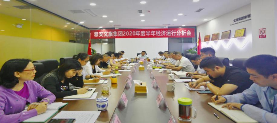 研判形势  攻坚克难 雅安文旅集团召开半年经济运行分析会
